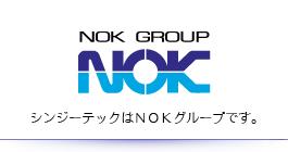 NOK株式会社のホームページへ