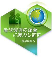 環境情報へ