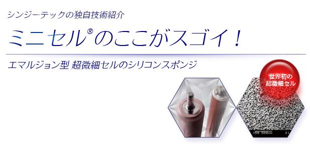 シンジーテックのミニセル技術