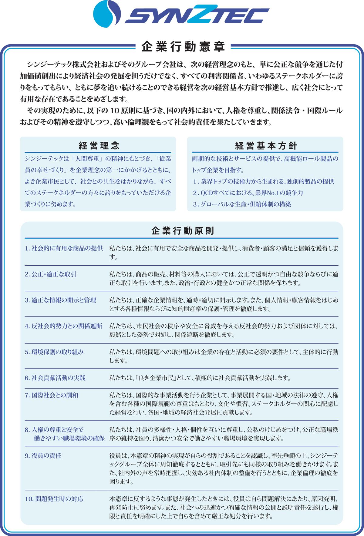 企業行動憲章SZT171101(改訂版)_A3