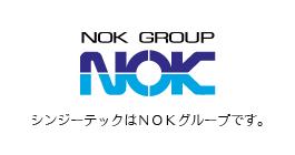 NOKグループ